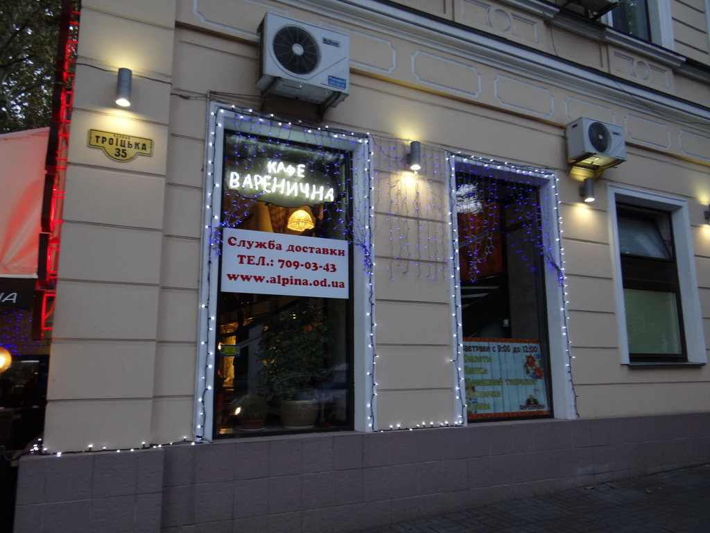 кафе — Ресторан Альпина — Одесса, фото №1