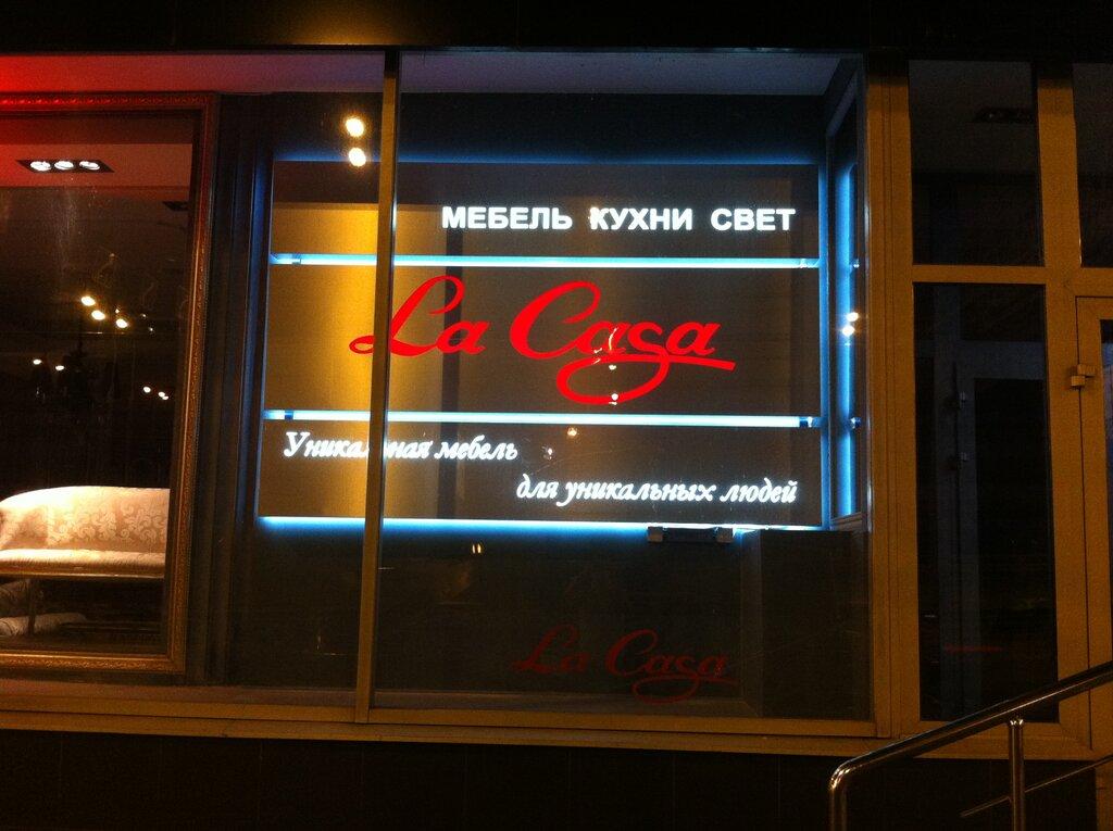 магазин мебели — Итальянская мебель La Casa — Москва, фото №9