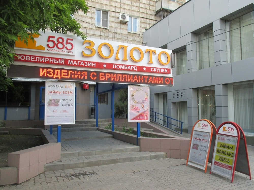 Каталог Магазина 585 Волгоград