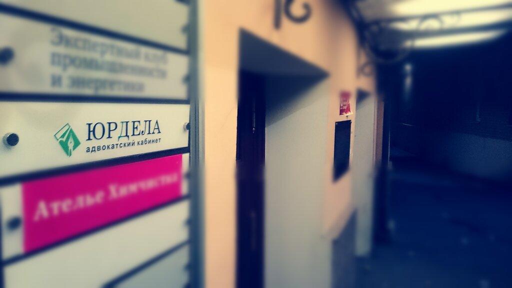 юридические услуги — Правовой центр Юрдела — Москва, фото №2