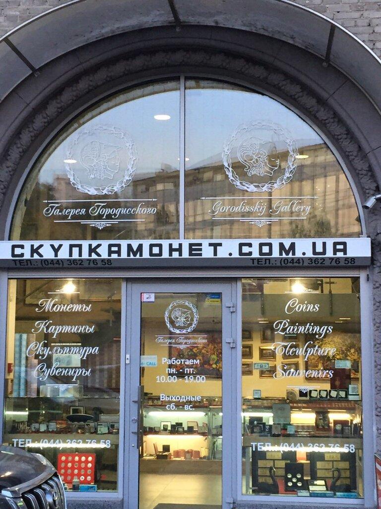 Магазин Монет В Москве Адреса