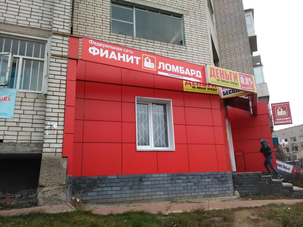 Бор ломбард киев онлайн ломбард