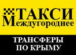 MySevTaxi - трансфер по Крыму