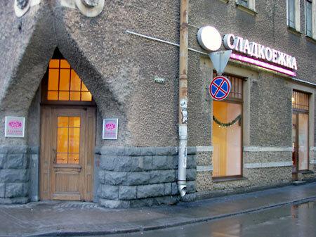 кафе — Сладкоежка — Санкт-Петербург, фото №1