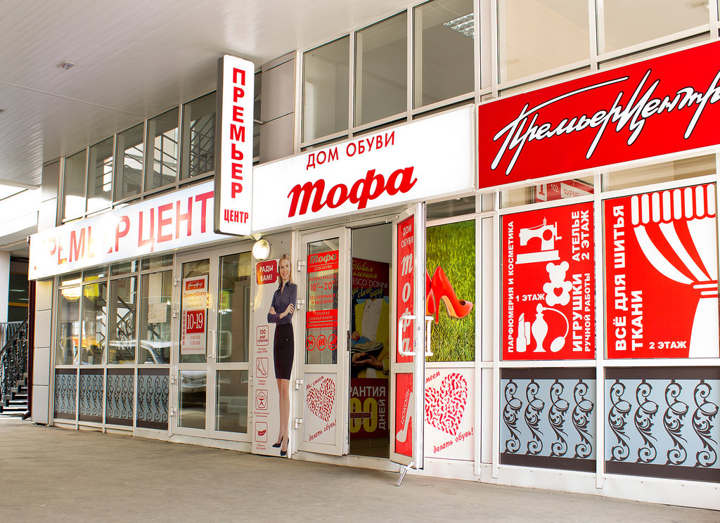 Магазин Обуви Иркутск Официальный Сайт