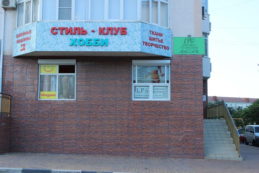 магазин ткани — Стиль клуб Хобби — Новороссийск, фото №1