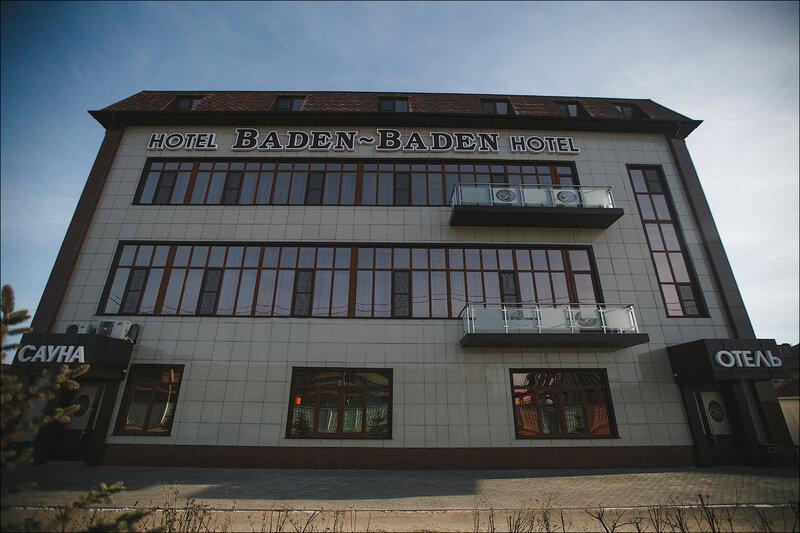 Баден-Баден