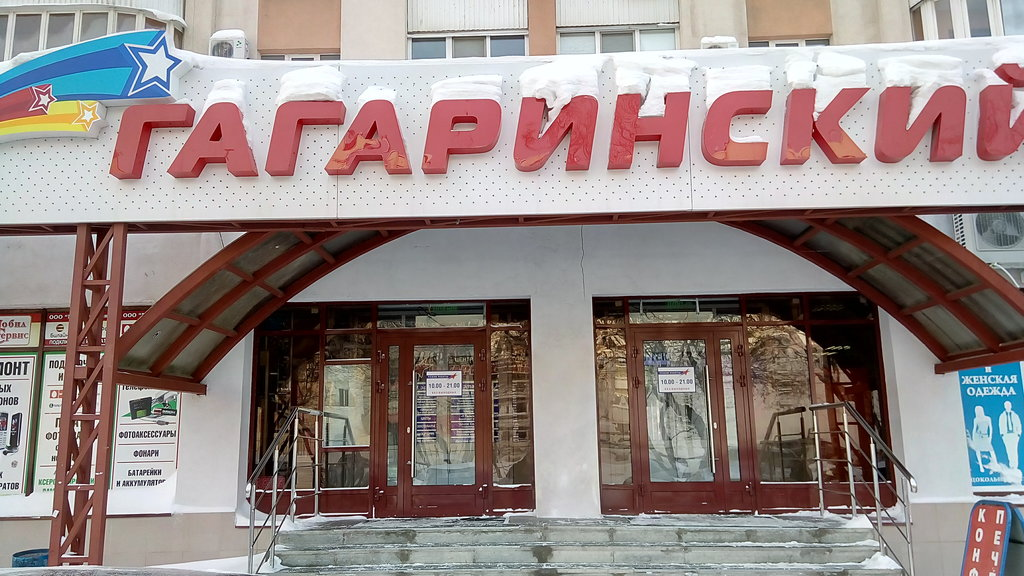 Магазин Гагаринский Самара