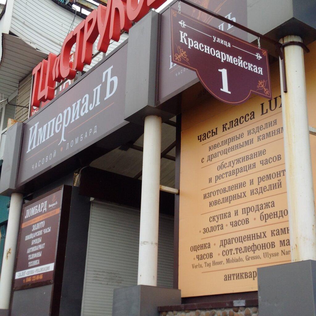 Империалъ часовой ломбард ломбард перспектива официальный часы сайт москва