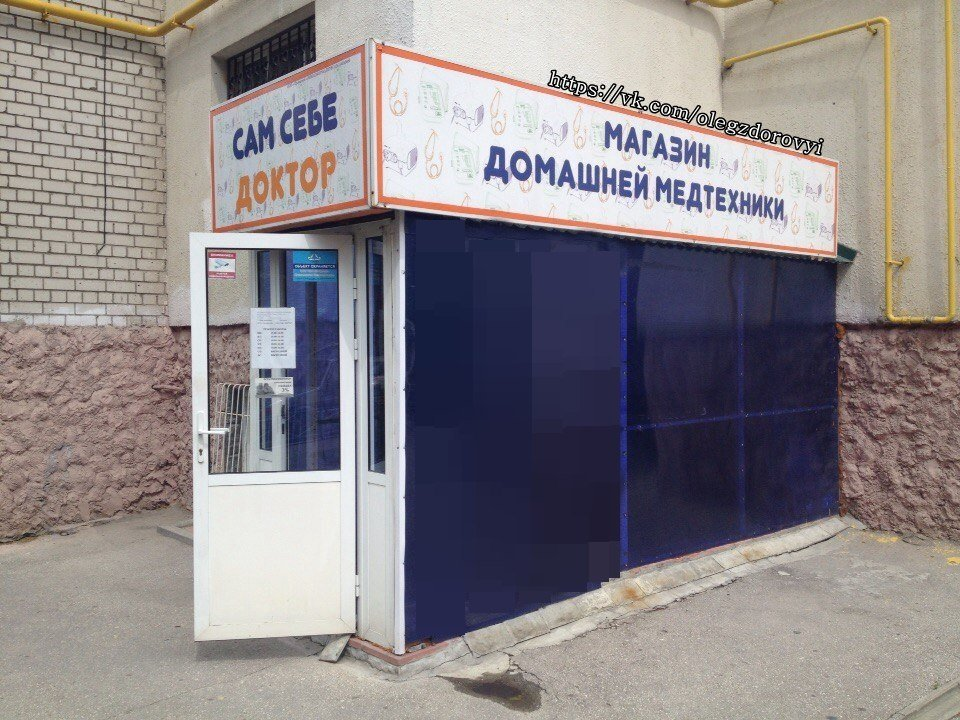 Магазин Медтехники На Первомайской Улице В Москве