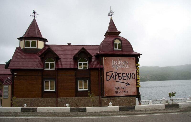 Легенда Байкала