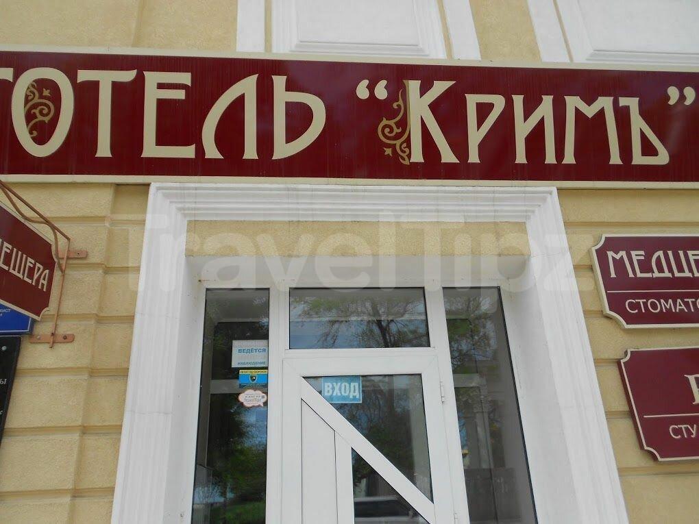 гостиница — Крым — Евпатория, фото №4