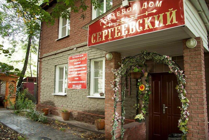 Сергеевский