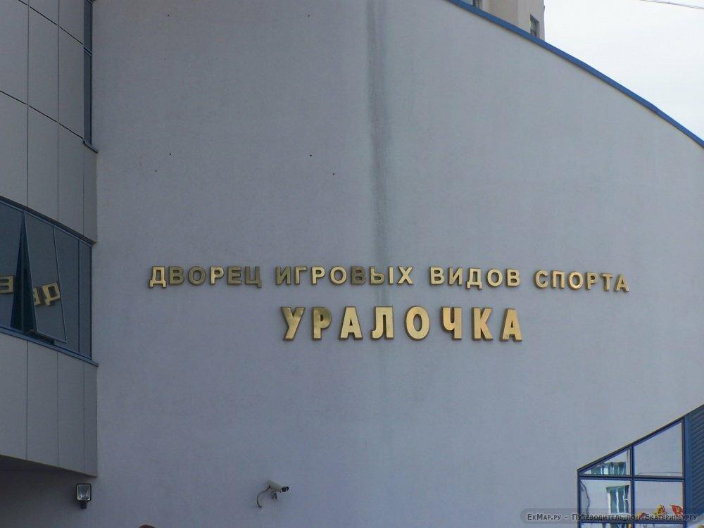спортивный комплекс — Дворец игровых видов спорта — Екатеринбург, фото №2