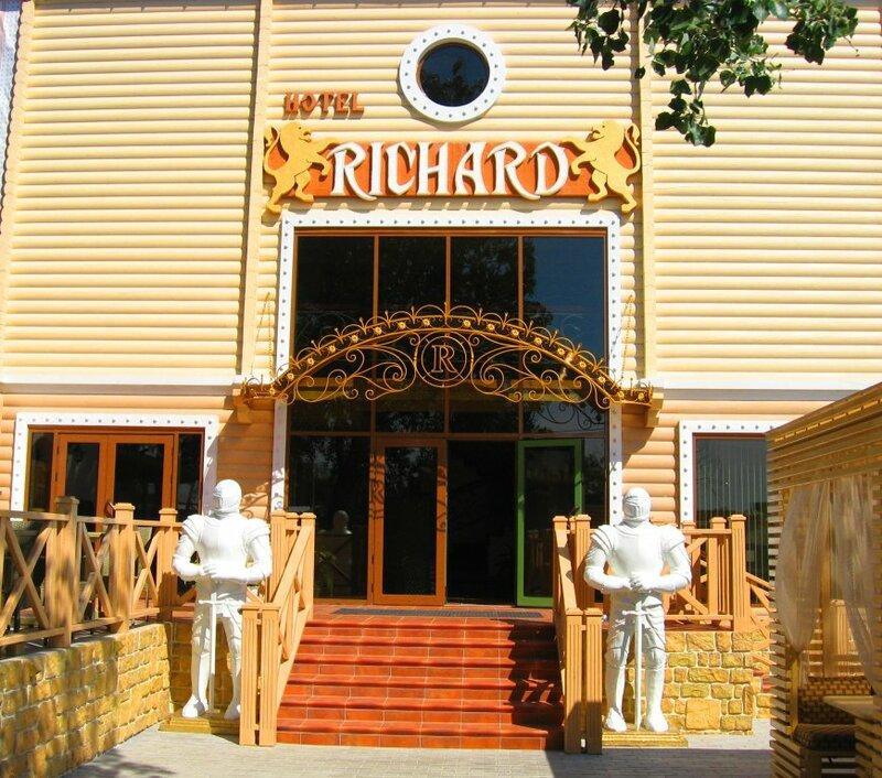 Ричард