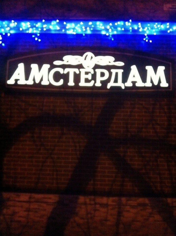 лет ресторан амстердам город усинск с фото отзывы все