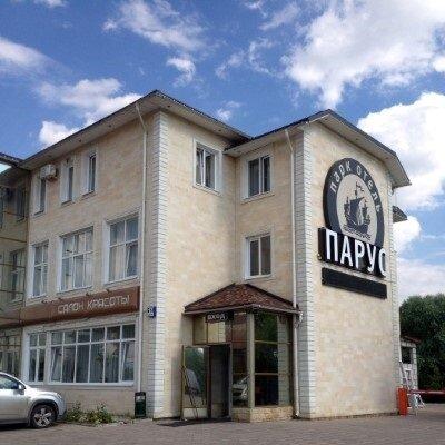 Парк Отель Парус