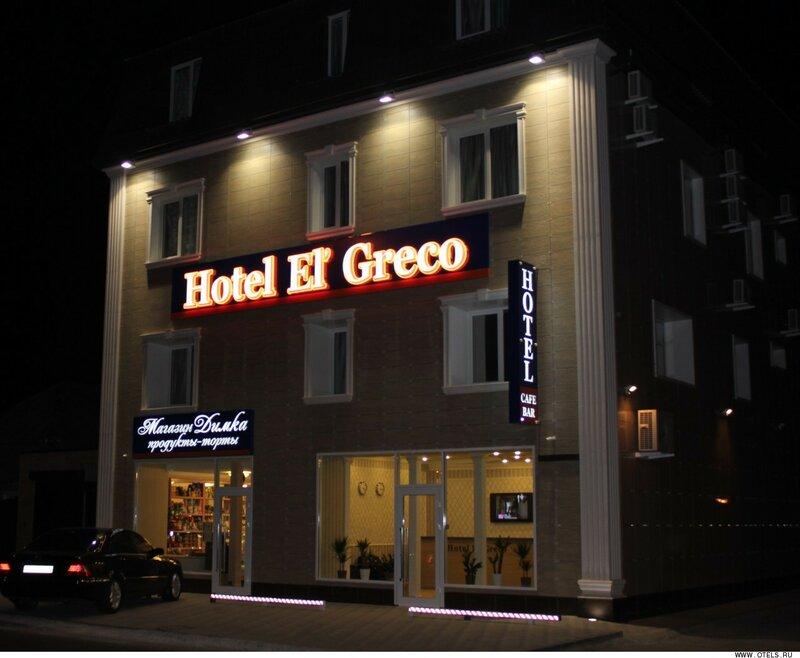 Гостиница Эль Греко