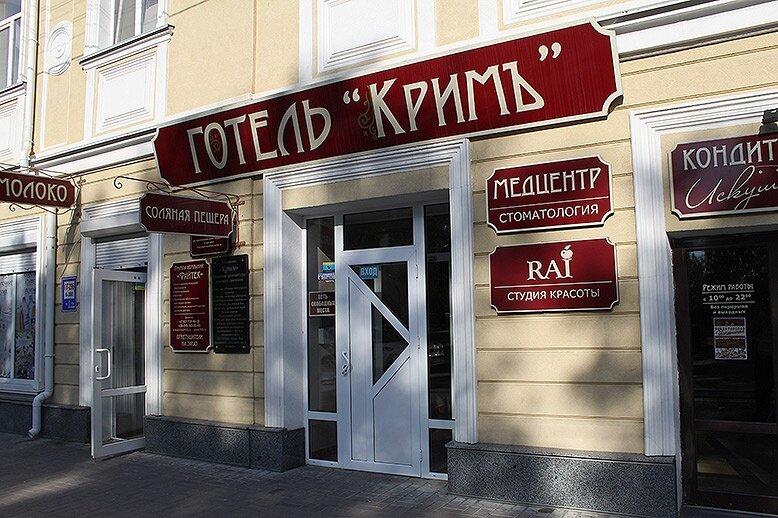 гостиница — Крым — Евпатория, фото №5