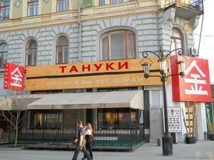 ресторан — Тануки — Самара, фото №1