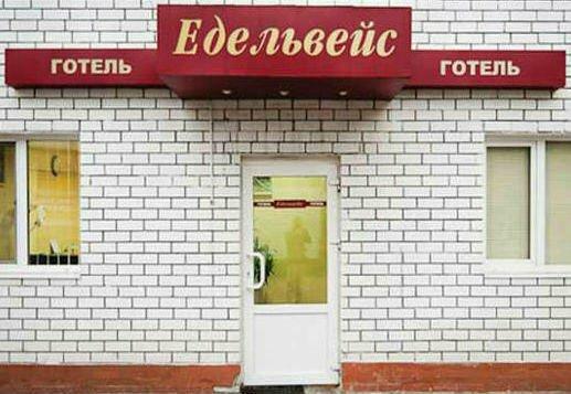 Отель Эдельвейс 2003