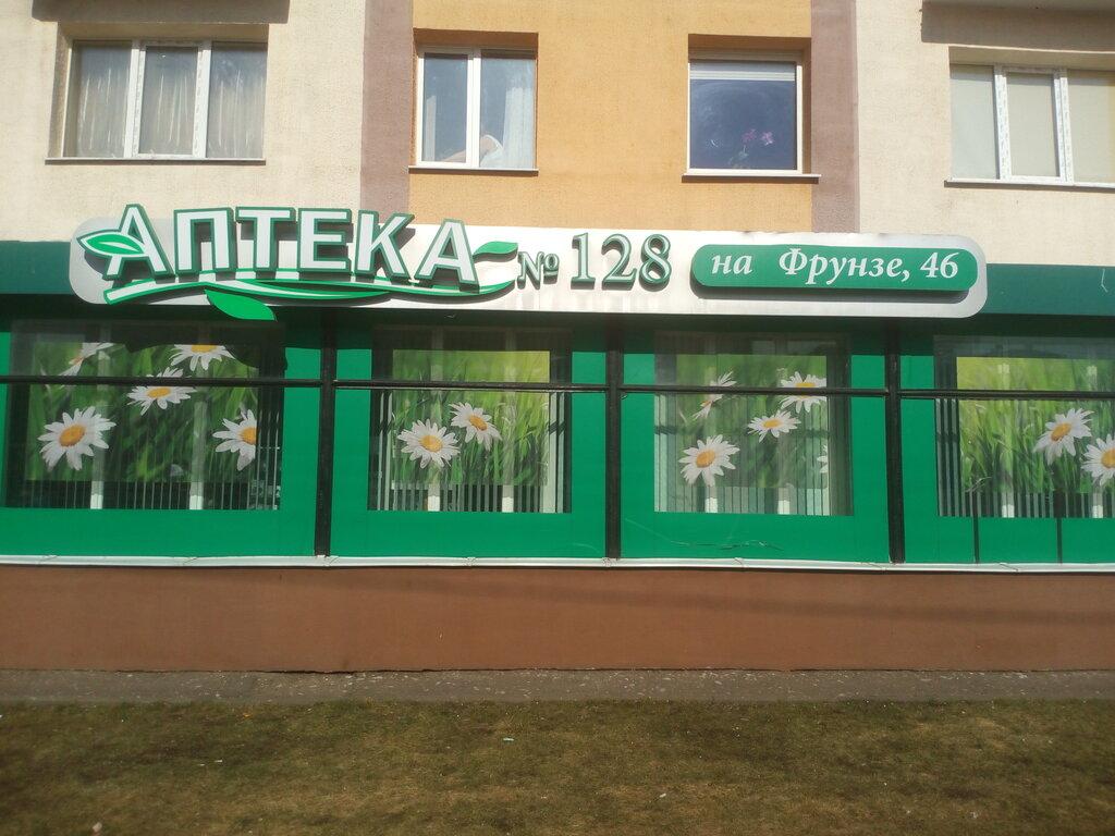 аптека — Аптека № 128 Фармация — Витебск, фото №2