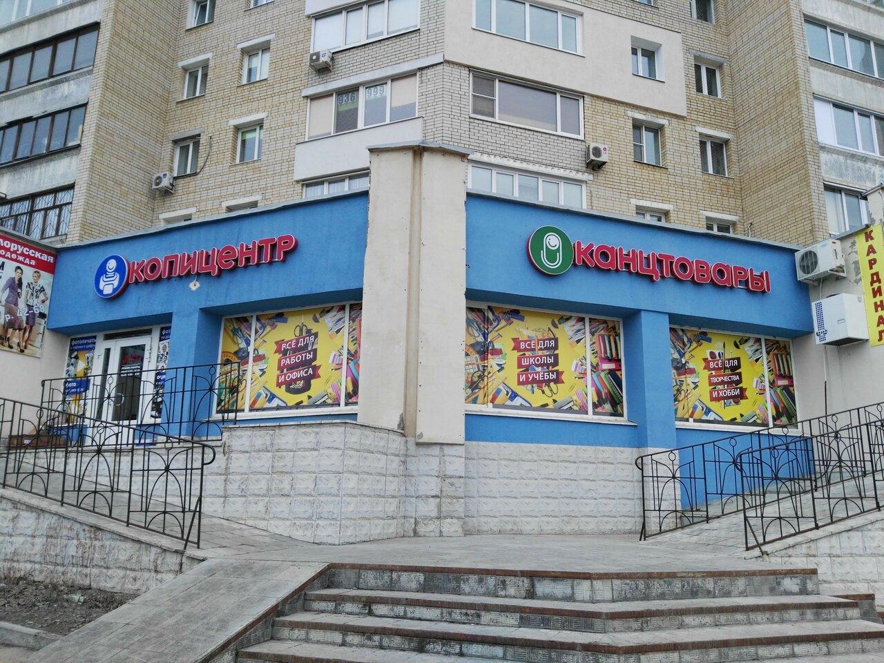 Магазин Канцтоваров Саратов