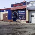 Шиномонтаж Колесо 24 часа, Услуги шиномонтажа в Ульяновской области
