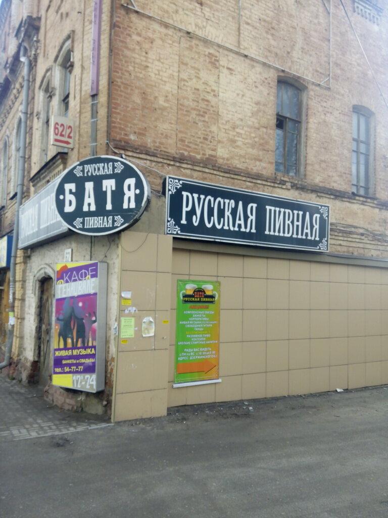 бар, паб — Русская пивная Батя — Курск, фото №1