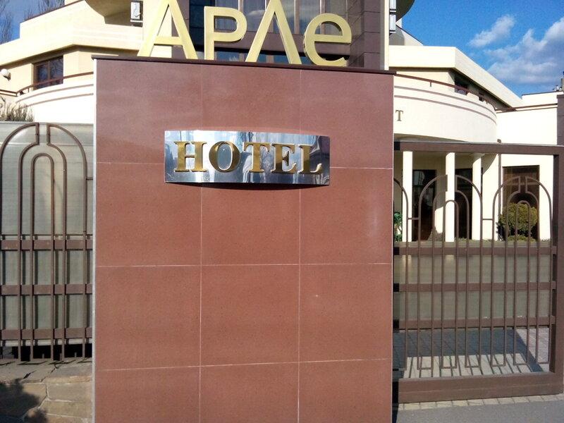 Гостиница Arle
