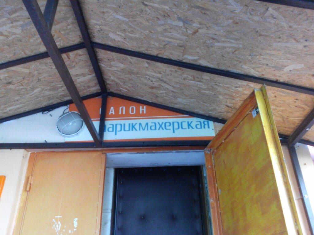 парикмахерская оранж тверь химинститут номер телефона