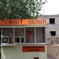 Ремонт обуви, Ремонт одежды в Астраханской области