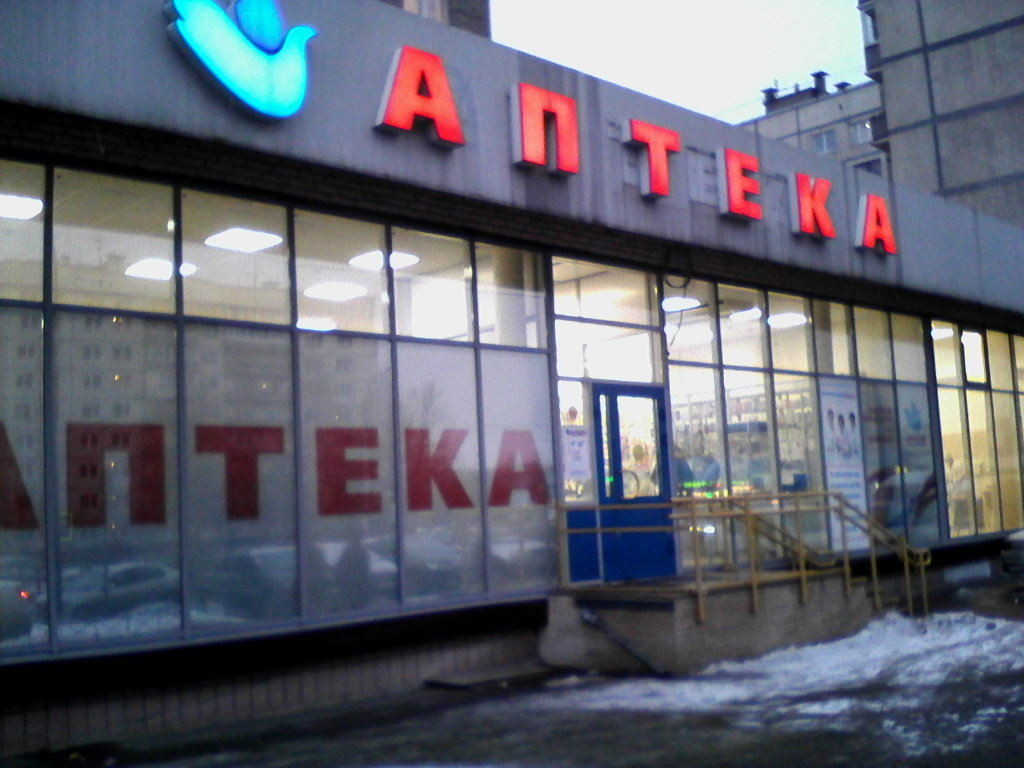 аптека — Петербургские аптеки — Санкт-Петербург, фото №2