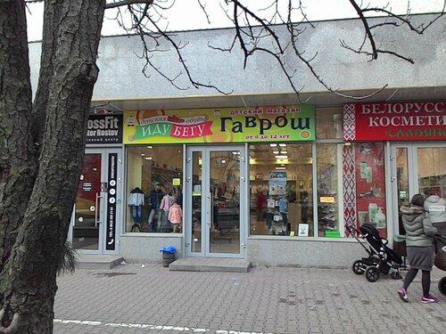 Даяна магазин обуви