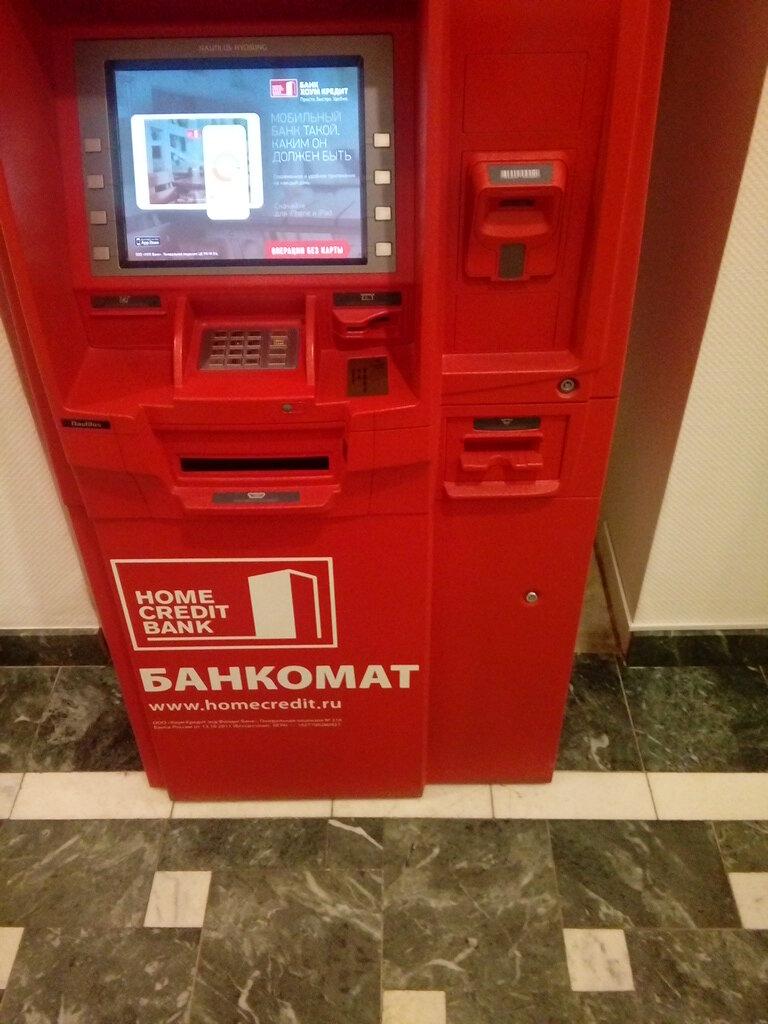 хоум кредит банк адреса банкоматов в московской области альфа банк сургут кредитная карта