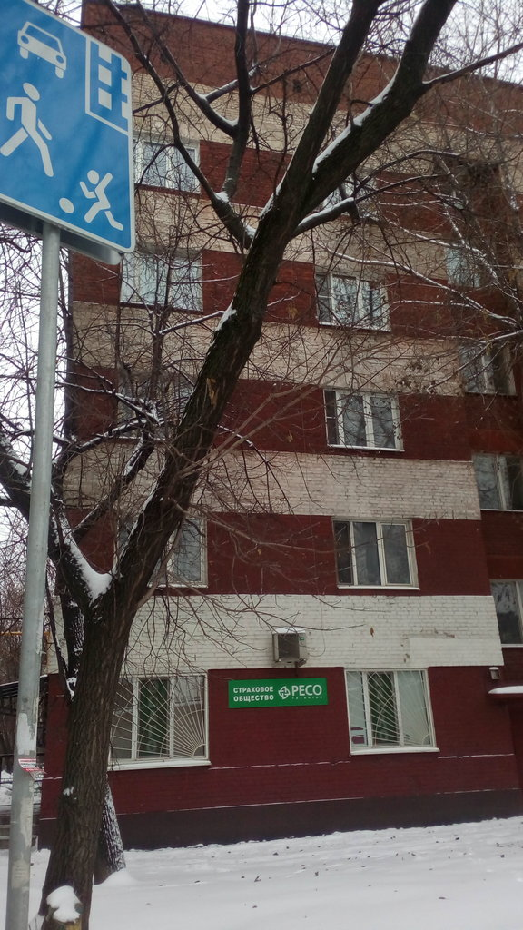 страховая компания — РЕСО-Гарантия — Москва, фото №2