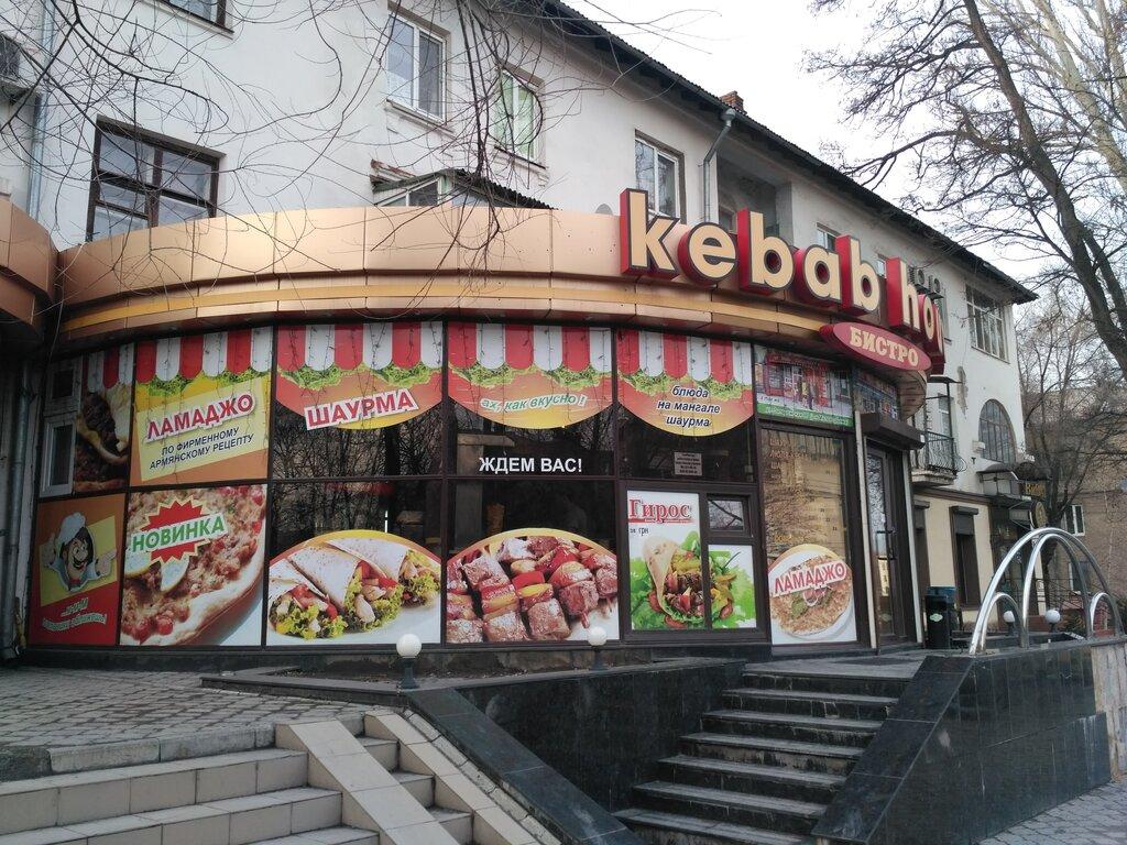 швидке харчування — Kebab house — Запоріжжя, фото №1