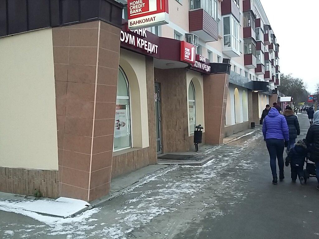 Хоум кредит банк пермь на ленина