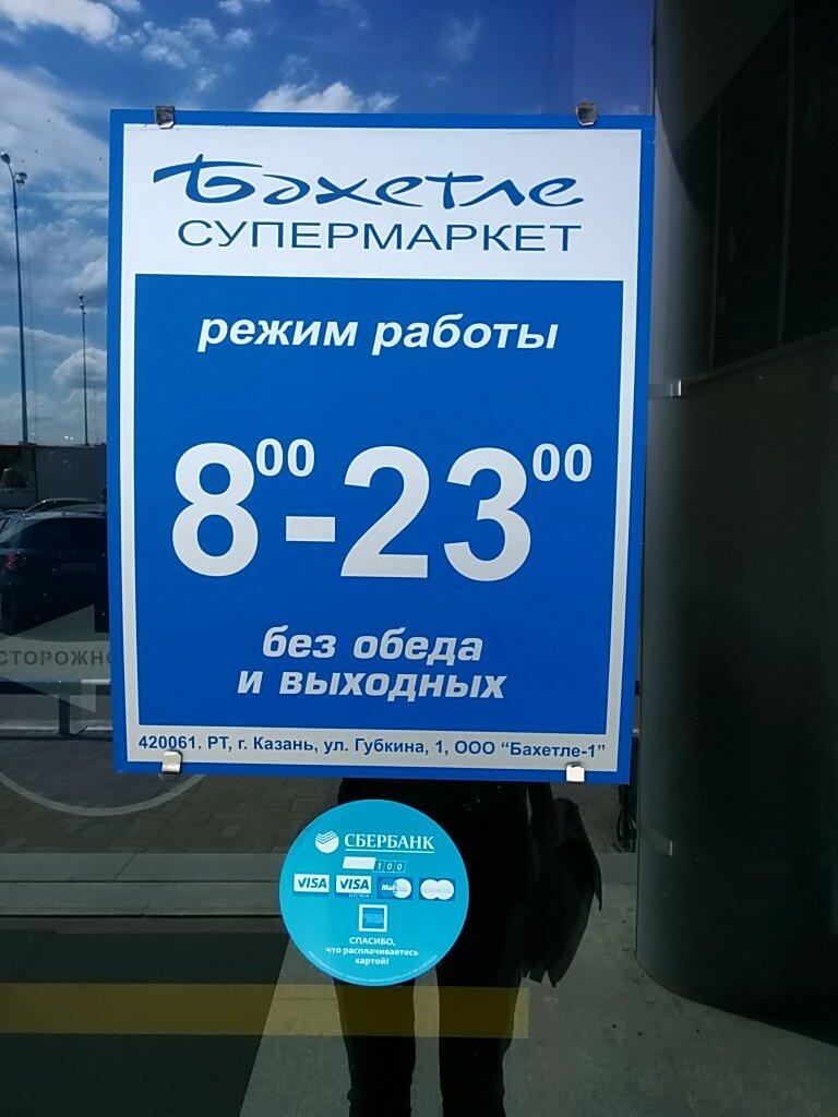 Магазин Бахетле Казань Режим Работы