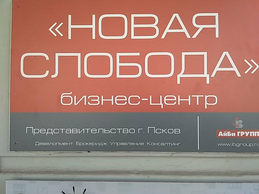 бизнес-центр — БЦ Новая Слобода — Псков, фото №1