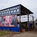 Вулкан, Кладка печей и каминов в Городском округе Рубцовск