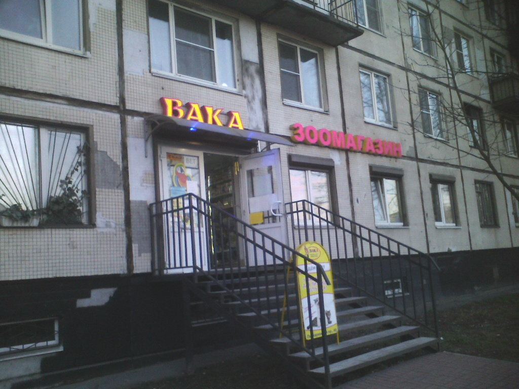 зоомагазин — Вака — Санкт-Петербург, фото №4