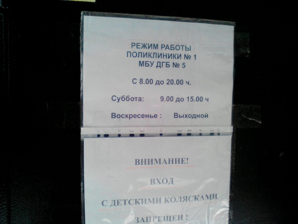 детская поликлиника — Детская городская клиническая больница № 11, поликлиника № 5 — Екатеринбург, фото №6