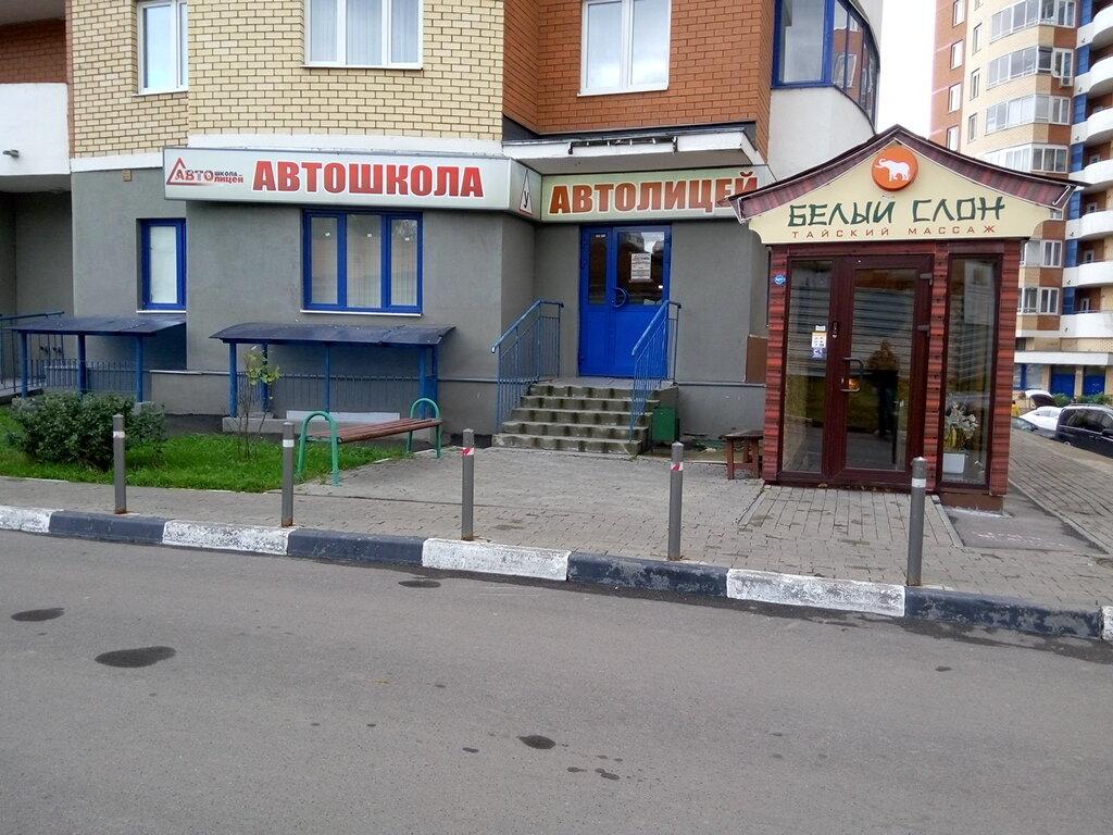 автошкола — Автолицей — Пушкино, фото №1
