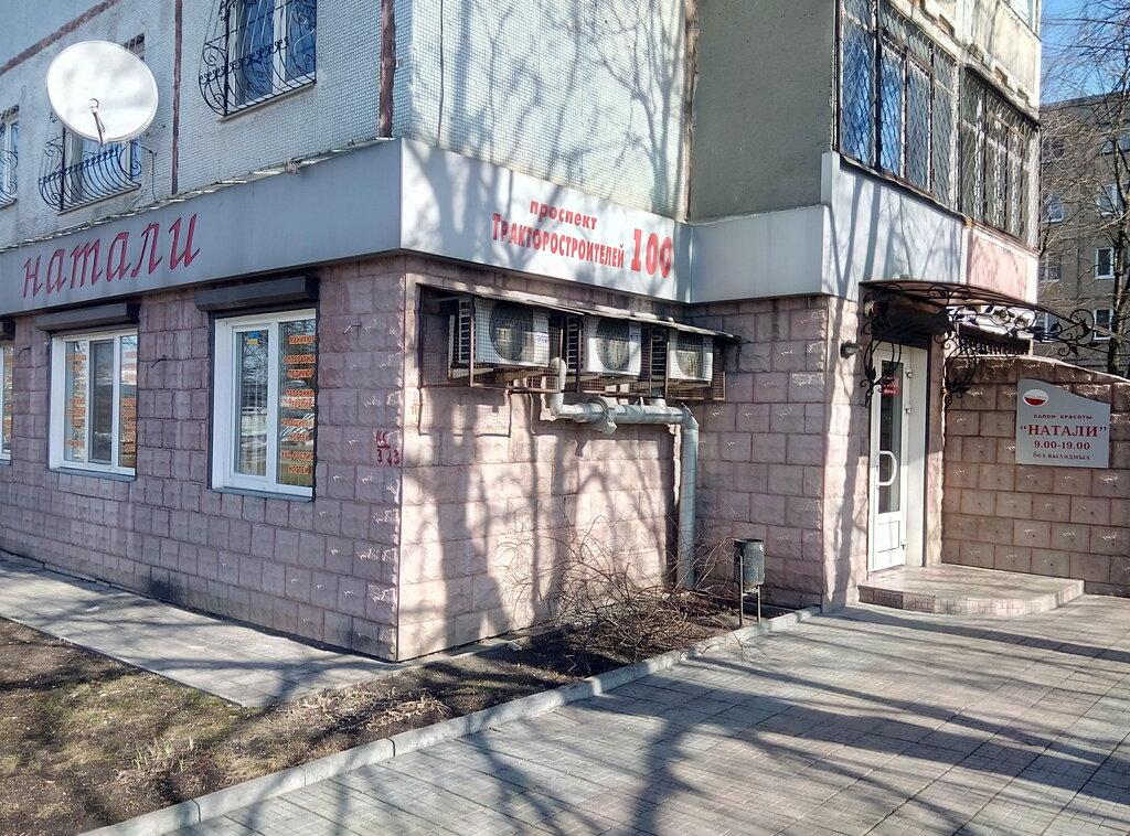 Натали харьков александра резниченко