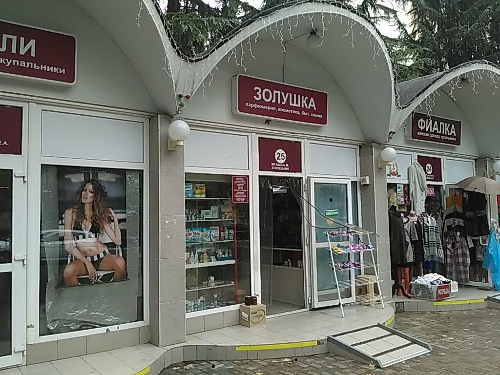 Сочи Магазины Белья