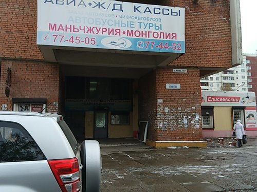 Байкал информ иркутск