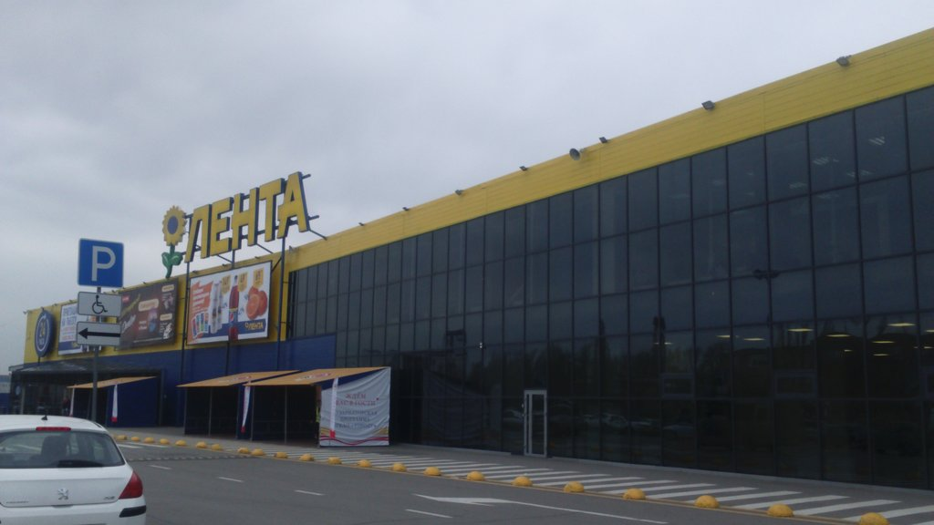 food hypermarket — Lenta — Rostov-na-Donu, photo 1