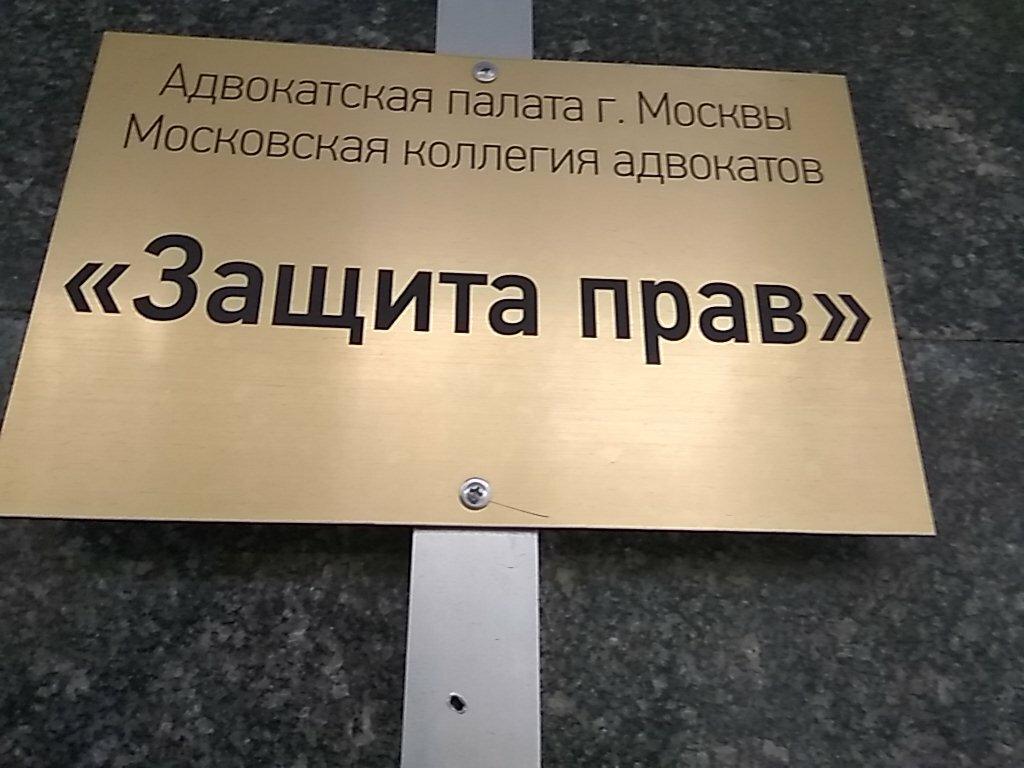 коллегия адвокатов защита правом москва отзывы
