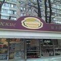 Золотой колос, Заказ кейтеринга на мероприятия в Новочеркасске